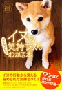 イヌの気持ちがおもしろいほどわかる本