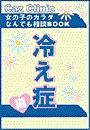 冷え性編~女の子のカラダなんでも相談BOOK