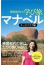 勝間和代の学び旅 マナベル ~オーストラリア編~