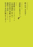 能・狂言/説経節/曾根崎心中/女殺油地獄/菅原伝授手習鑑/義経千本桜/仮名手本忠臣蔵
