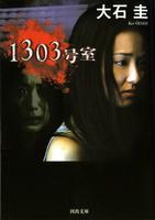 1303号室