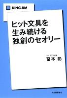 KING JIM ヒット文具を生み続ける独創のセオリー