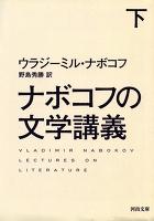 ナボコフの文学講義 下