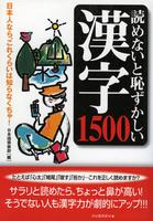 読めないと恥ずかしい漢字1500