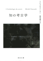 知の考古学