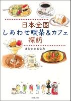 日本全国 しあわせ喫茶&カフェ探訪