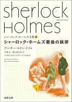 シャーロック・ホームズ最後の挨拶
