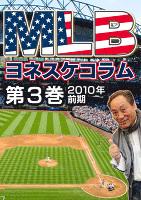 MLB夢舞台 ヨネスケコラム 第3巻:2010年前期