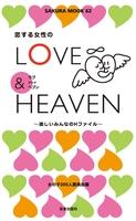 恋する女性のLOVE&HEAVEN~楽しいみんなのHファイル~