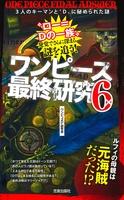 """ワンピース最終研究6 3人のキーマンと""""D""""に秘められた謎"""