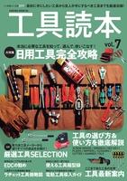 工具読本 Vol.7