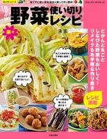 たっぷり野菜楽々使い切りレシピ