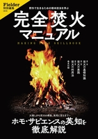 Fielder特別編集 完全焚火マニュアル