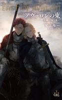 アヴァロンの東~奇跡の泉・金~【電子限定書き下ろしSS付き】(イラスト付き)