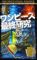 ワンピース最終研究5 『偉大なる大伏線』から導き出せる新世界の謎