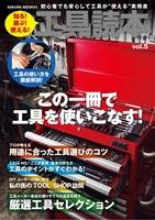 工具読本vol.5