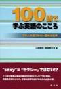 100語で学ぶ英語のこころ