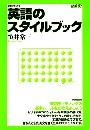 英語のスタイルブック
