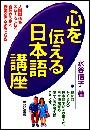 心を伝える日本語講座