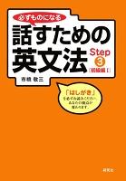 必ずものになる話すための英文法 Step 3 [初級編 I]
