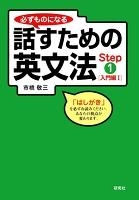 必ずものになる話すための英文法 Step 1 [入門編 I]
