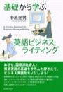 基礎から学ぶ英語ビジネス・ライティング