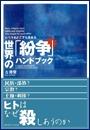 世界の「紛争」ハンドブック