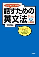 必ずものになる話すための英文法 Step 6 [中級編 II]