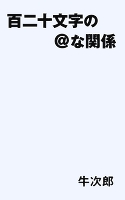 百二十文字の@な関係