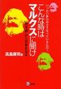 こんな時はマルクスに聞け