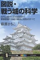 『図説・戦う城の科学』の電子書籍