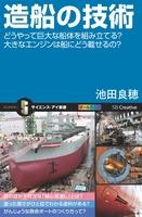造船の技術