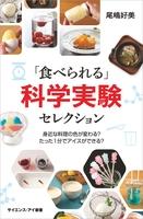 「食べられる」科学実験セレクション