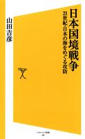 『日本国境戦争』の電子書籍