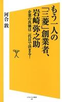 もう一人の「三菱」創業者、岩崎弥之助