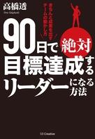 『90日で絶対目標達成するリーダーになる方法』の電子書籍