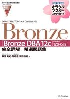 【オラクル認定資格試験対策書】ORACLE MASTER Bronze[Bronze DBA 12c](試験番号:1Z0-065)完全詳解+精選問題集
