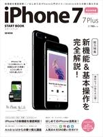 iPhone 7/7 Plus スタートブック