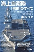 『海上自衛隊「装備」のすべて』の電子書籍