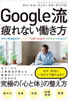 『Google流 疲れない働き方』の電子書籍