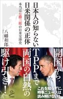 日本人の知らない日米関係の正体