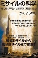 『ミサイルの科学』の電子書籍