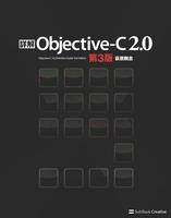 詳解 Objective-C 2.0 第3版