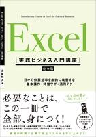 Excel [実践ビジネス入門講座]【完全版】
