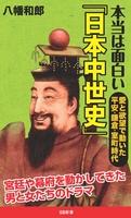 本当は面白い「日本中世史」