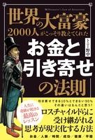 世界の大富豪2000人がこっそり教えてくれた お金と引き寄せの法則
