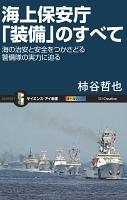 『海上保安庁「装備」のすべて』の電子書籍
