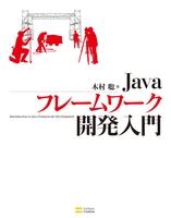Javaフレームワーク開発入門