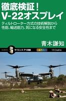 『徹底検証!V-22オスプレイ』の電子書籍