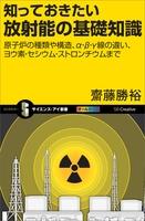 知っておきたい放射能の基礎知識